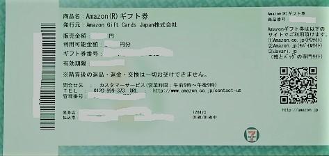 コンビニ 券 amazon ギフト